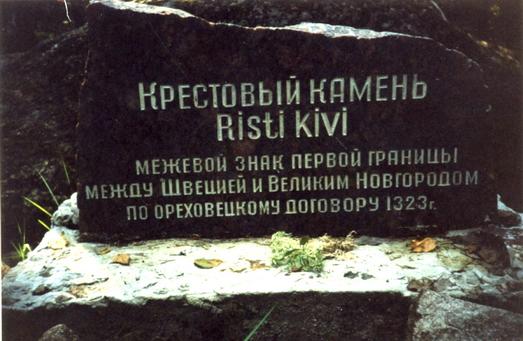 http://ps.fsb.ru/images/fpsnew/Photo-history/chrest_stone.jpg